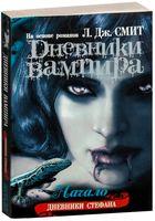 Дневники вампира. Дневники Стефана. Начало (м)