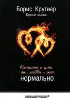 Сходить с ума от любви - это нормально. Крутые мысли