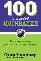 100 способов мотивации