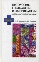 Цитология, гистология и эмбриология. Лабораторный практикум