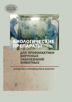 Биологические препараты для профилактики вирусных заболеваний животных. Разработка и производство в Беларуси
