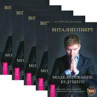 Моделирование будущего (комплект из 5 книг + 5 CD)