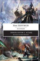 Гибель Богов-2. Асгард