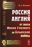 Россия и Англия. От эпохи Ивана Грозного до Крымской войны (м)
