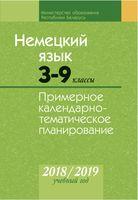 Немецкий язык. 3-9 классы. Примерное календарно-тематическое планирование. 2018/2019 учебный год. Электронная версия