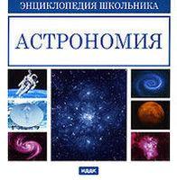 Астрономия. Энциклопедия школьника