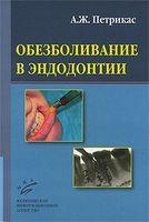 Обезболивание в эндодонтии