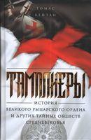 Тамплиеры. История великого рыцарского ордена и других тайных обществ Средневековья