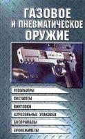 Газовое и пневматическое оружие. Револьверы, пистолеты, винтовки, аэрозольные упаковки, боеприпасы, бронежилеты