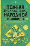 Полная энциклопедия народной медицины (в двух томах)