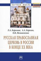 Русская Православная церковь в России в конце ХХ века