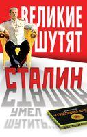 Сталин умел шутить…