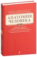 Анатомия человека. Учебник для студентов стоматологических факультетов (в трех томах. Том 2)