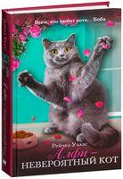Алфи - невероятный кот