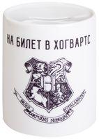 """Копилка """"На билет в Хогвартс"""" (арт. 1269)"""