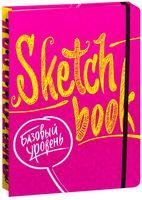 SketchBook. Визуальный экспресс-курс по рисованию. Базовый уровень (фуксия)