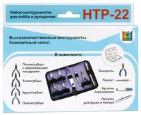 Набор инструментов (8 шт.; арт. HTP-22)