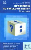 Практикум по русскому языку. Пунктуация. 8-11 классы