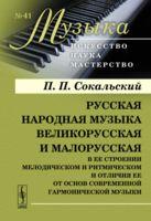 Русская народная музыка великорусская и малорусская