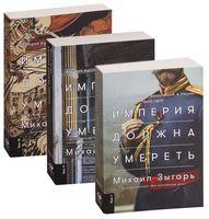 Империя должна умереть (в 3-х томах) (м)