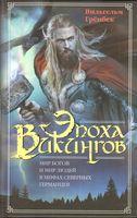 Эпоха викингов. Мир богов и мир людей в мифах северных германцев