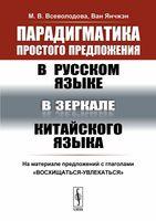 Парадигматика простого предложения в русском языке в зеркале китайского языка