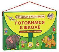 Готовимся к школе (комплект из 6 книг)