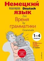 Немецкий язык. Время грамматики