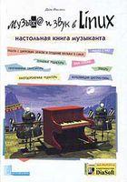 Музыка и звук в Linux. Настольная книга музыканта (+ CD)