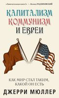 Капитализм, коммунизм и евреи