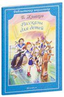 Б. Житков. Рассказы для детей