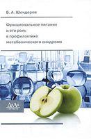 Функциональное питание и его роль в профилактике метаболического синдрома