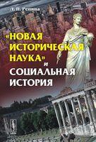 """""""Новая историческая наука"""" и социальная история"""