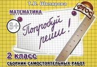 """Математика. 2 класс. Сборник самостоятельных работ """"Попробуй реши!"""""""