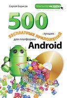500 лучших бесплатных приложений для платформы Android (+ DVD)