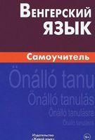 Венгерский язык. Самоучитель
