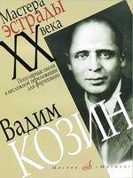 Вадим Козин. Популярные песни в несложном переложении для фортепиано