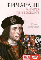 Ричард III и битва при Босворте