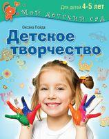 Детское творчество. Для детей 4-5 лет