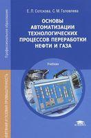 Основы автоматизации технологических процессов переработки нефти и газа