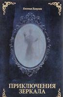 Приключения зеркала. Сказки Маруси Козы