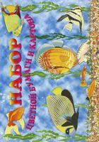 """Набор цветной бумаги и картона """"Рыбки"""" (48 листов)"""