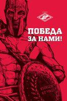 """Блокнот """"Победа за нами! (Гладиатор)"""" (А5)"""