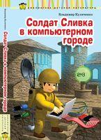 Солдат Сливка в компьютерном городе