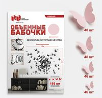 "Набор наклеек на стену ""Бабочка"" (188 шт.; розовый)"