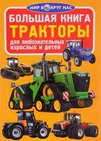 Большая книга. Трактора