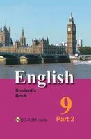 Английский язык. 9 класс. В 2-х частях. Часть 2 (+ CD)
