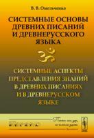 Системные основы древних писаний и древнерусского языка. Книга 2. Системные аспекты представления знаний в древних писаниях и в древнерусском языке (м)