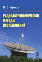 Радиоастрономические методы исследований
