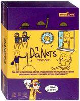 DaNets: триллер